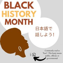 Black History Month in Japanese